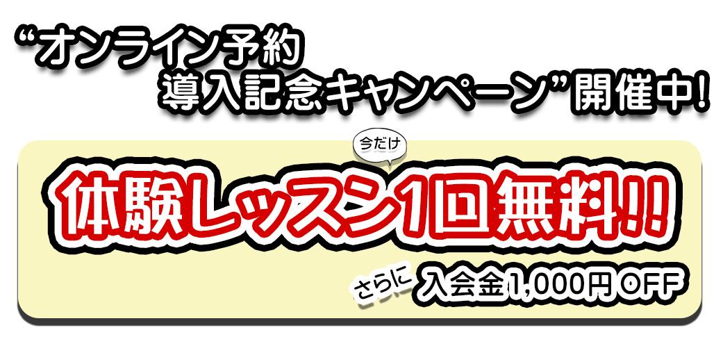 オンライン予約導入記念キャンペーン開催中!