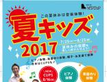 夏キッズ2017 開催決定