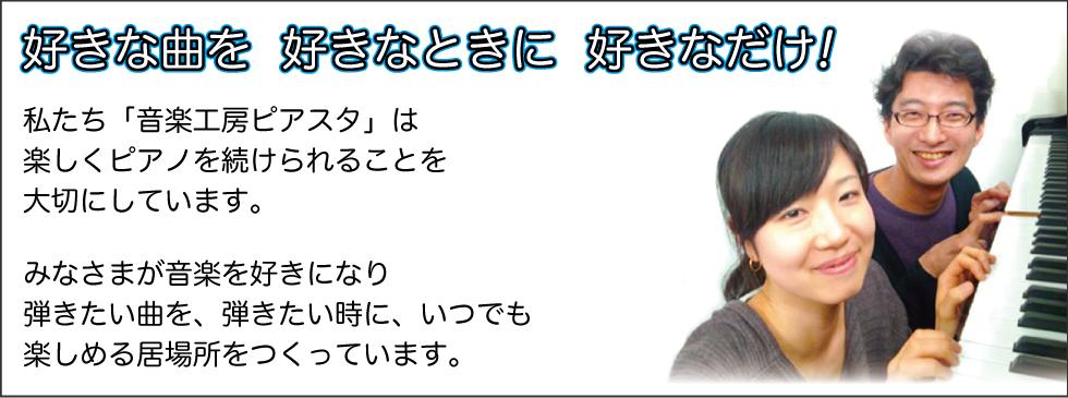 親子で通える津田沼のピアノ教室 音楽工房ピアスタ