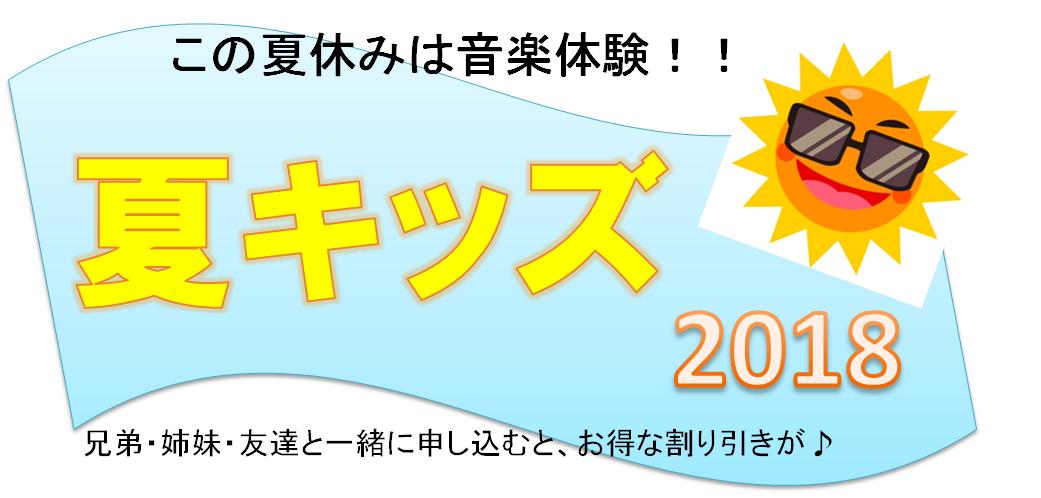 夏キッズ2018 CUPS(カップス)とは??