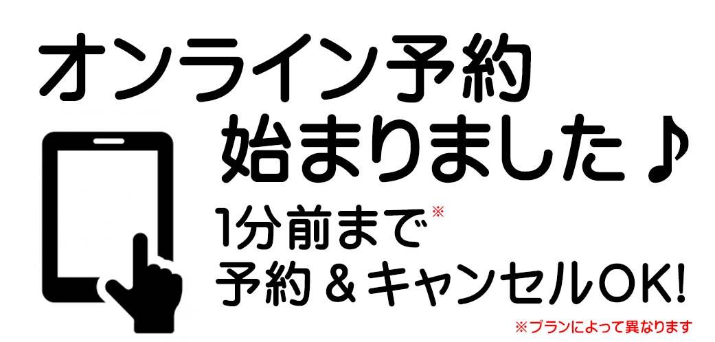 【オンライン予約】始まりました!