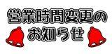 【営業時間変更 のお知らせ】