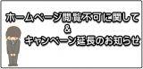 ホームページ閲覧不可に関するお詫びとキャンペーン延長のお知らせ