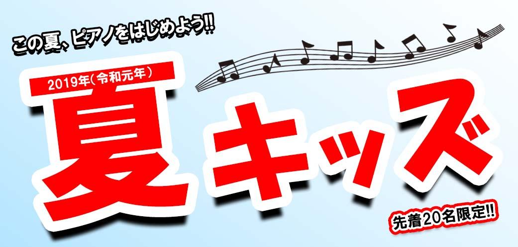 夏キッズ2019参加者募集中