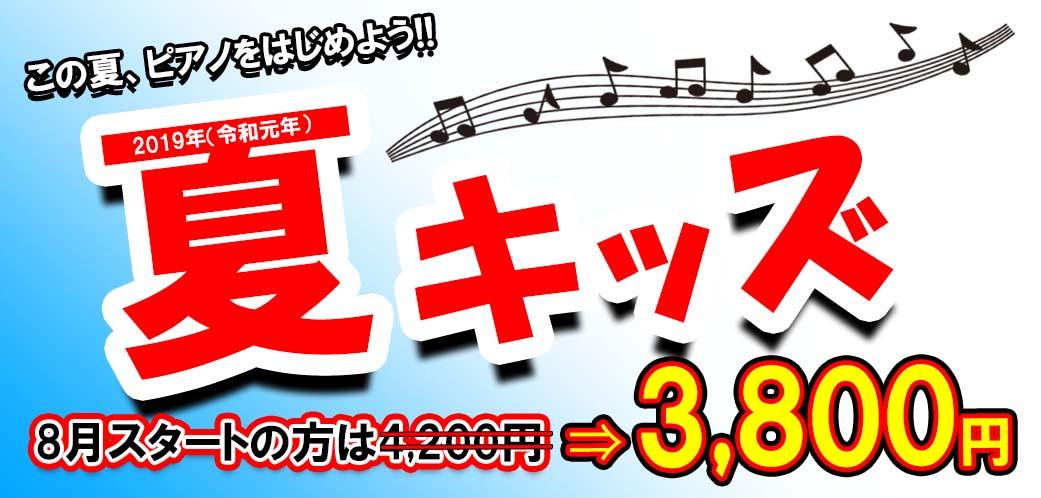"""""""夏キッズ2019"""" 8月スタートの方は割引アリ!!"""