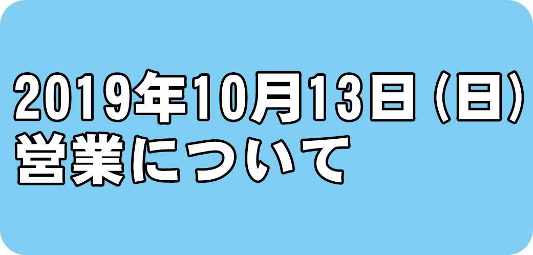【10/13 8:00更新】台風19号接近に伴う営業についてのお知らせ