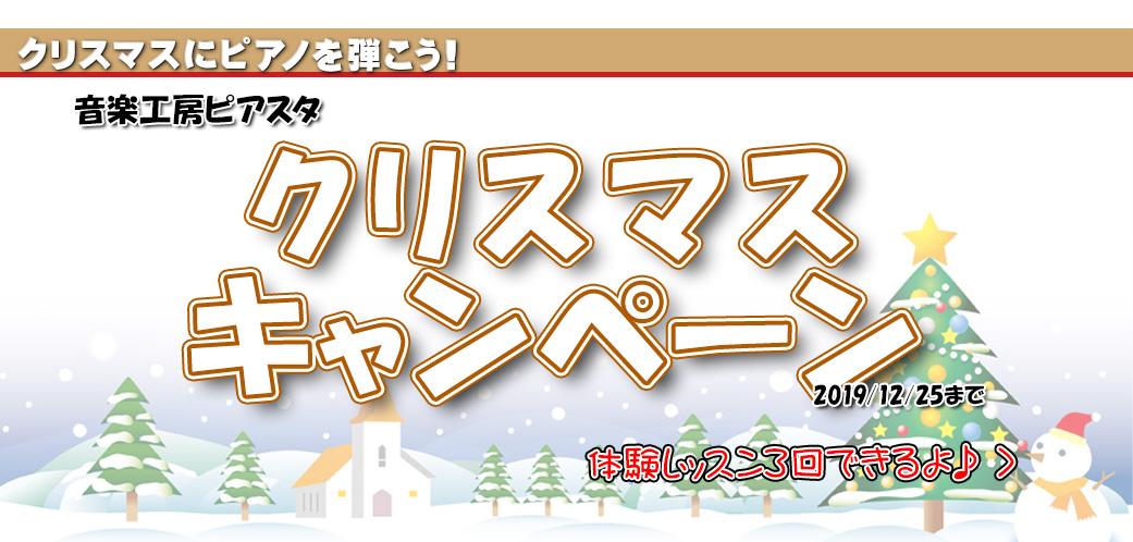 クリスマスキャンペーン実施中!!